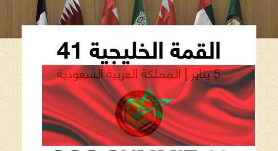 البيان الختامي لدول الخليج تأكيد على وحدة المغرب و إشادة أمريكية بإعلان القمة