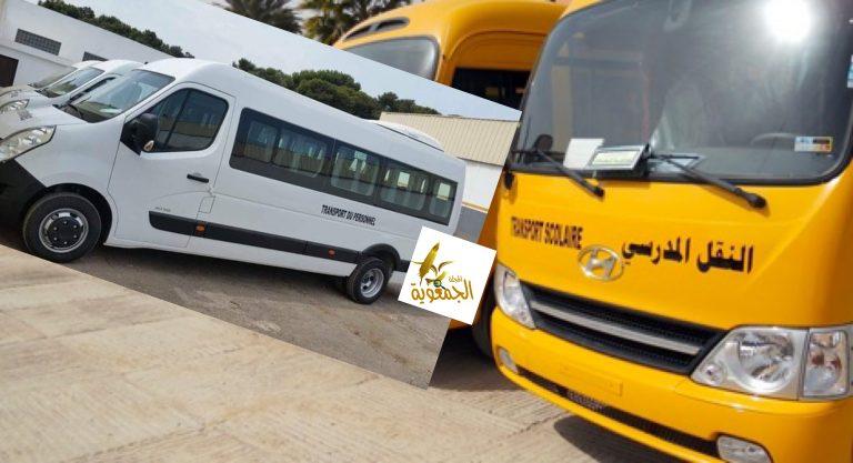 الرفع من عدد ركاب مركبات نقل المستخدمين و النقل المدرسي بشروط