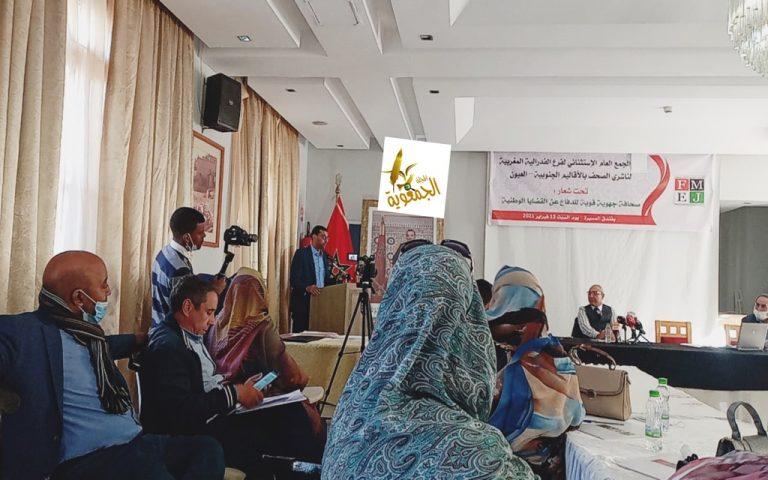 الفيدرالية المغربية لناشري الصحف تتبنى استراتيجية جديدة في هيكلة فرعها بالجهة الجنوبية