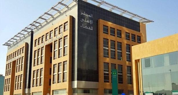 المجلس الأعلى للسلطة القضائية يعبر عن رفضه التام لمحاولات تسييس قضية المعطي منجب