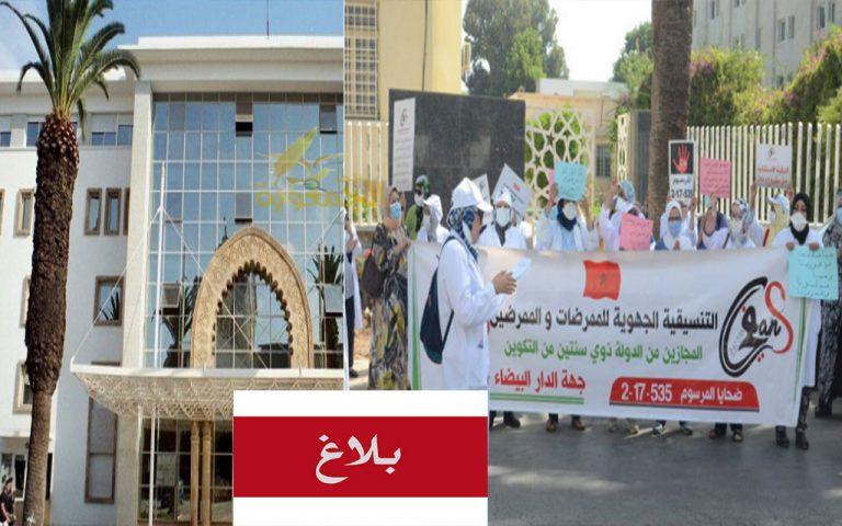 بلاغ لولاية جهة الرباط سلا بخصوص وقفة التنسيقية الوطنية للممرضات والممرضين