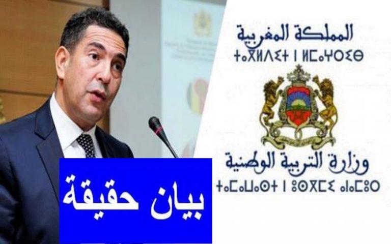 وزارة التربية الوطنية تصدر بيان حقيقة بخصوص تداول بلاغ حول تعليق الدراسة