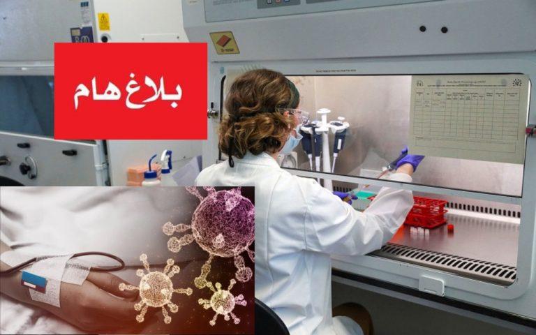 الإئتلاف الوطني للمختبرات لمراقبة فيروس كورونا يكشف مدى إنتشار المتحور البريطاني بالمغرب