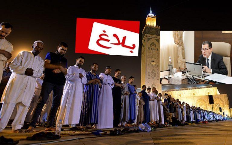 بلاغ الحكومة المغربية بخصوص التدابير الاحترازية خلال الشهر الفضيل