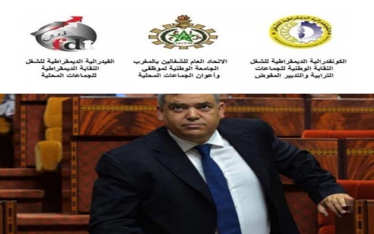 التنسيق النقابي الوطني الثلاثي يرد على وزير الداخلية