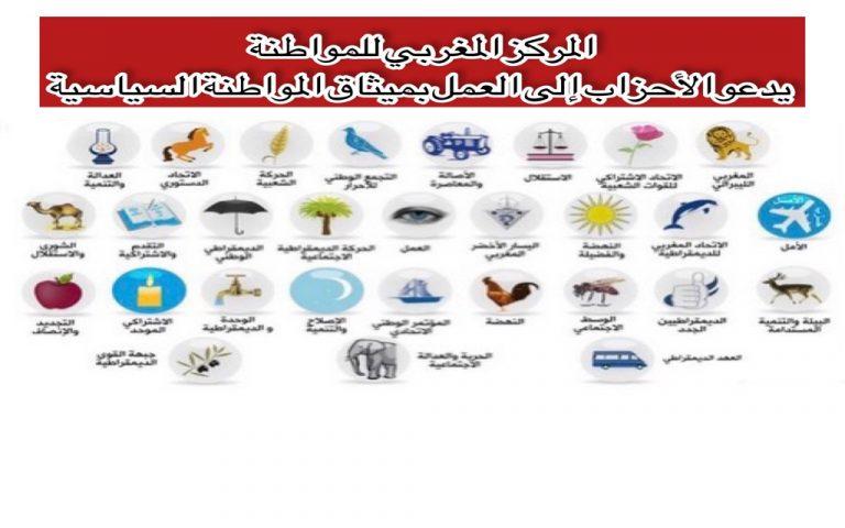 المركز المغربي للمواطنة يدعو الأحزاب إلى العمل بميثاق المواطنة السياسية