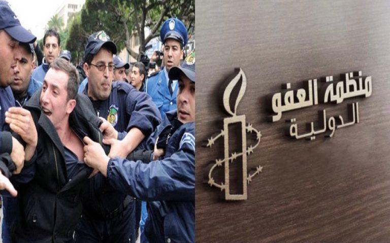منظمة العفو الدولية تدخل على خط تصاعد القمع بالجزائر