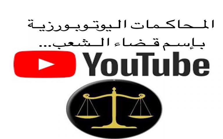 المحاكمات اليوتوبورزية بإسم قضاء الشعب… انهيار كل المبادئ والقيم الحقوقية والدستورية