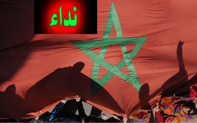 """مغاربة يوقعون عريضة نداء """"انصتوا لنا"""" على خلفية اتهام المغرب بالتجسس"""