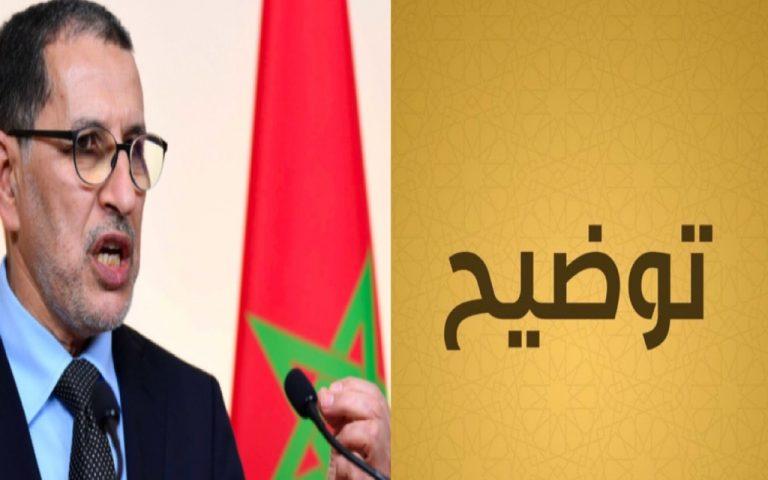 رئيس الحكومة المغربية يكشف حقيقة البلاغ الذي يتم تداوله و القاضي بمنع التنقل بين ثماني مدن