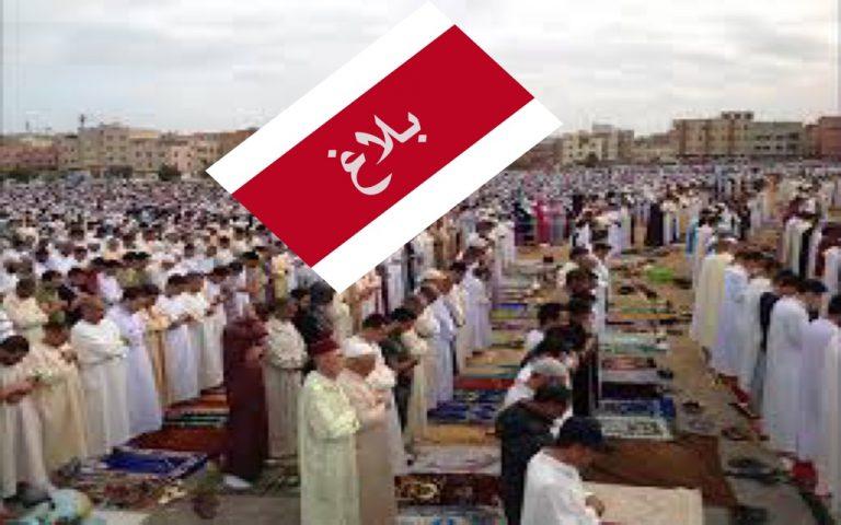 بلاغ لوزارة الاوقاف والشؤون الاسلامية حول صلاة عيد الاضحى