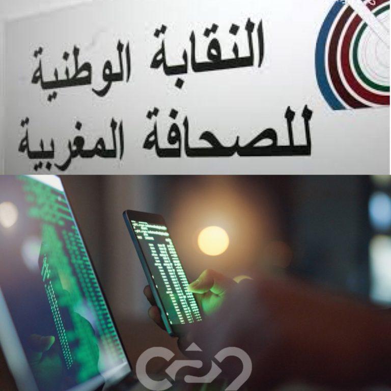 """النقابة الوطنية للصحافة المغربية تضع النقاط فوق الحروف في قضية """"بيغاسوس"""""""