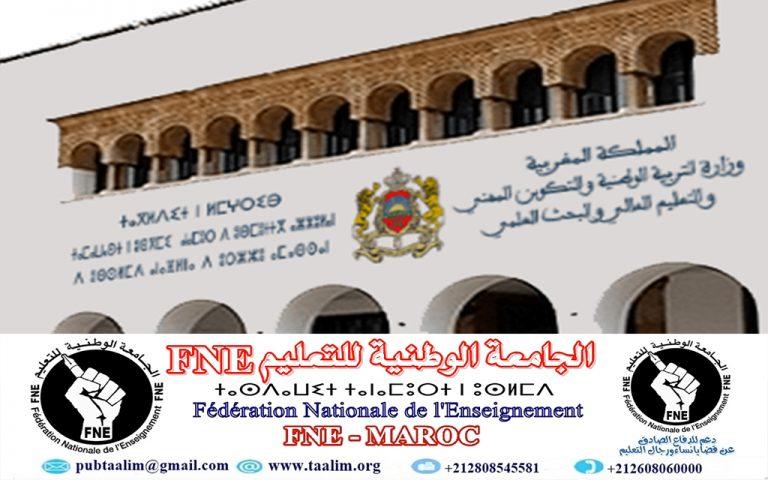 بلاغ قوي للمكتب الوطني للجامعة الوطنية للتعليم موجه لوزارة التربية الوطنية