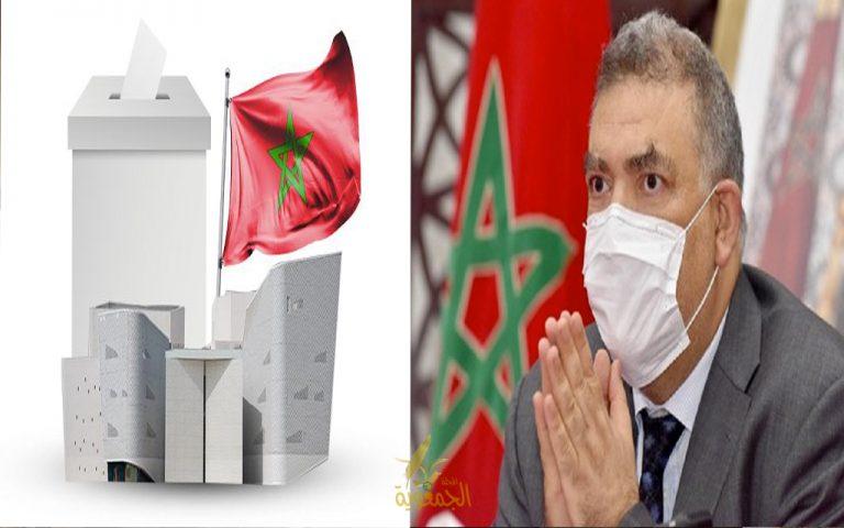 الداخلية تكشف ظروف الإنتخابات بالمغرب في ضل التحديات المرتبطة بالأزمة الصحية