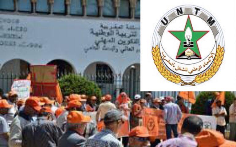 الجامعة الوطنية لموظفي التعليم توجه دعوة للحكومة الجديدة المرتقبة