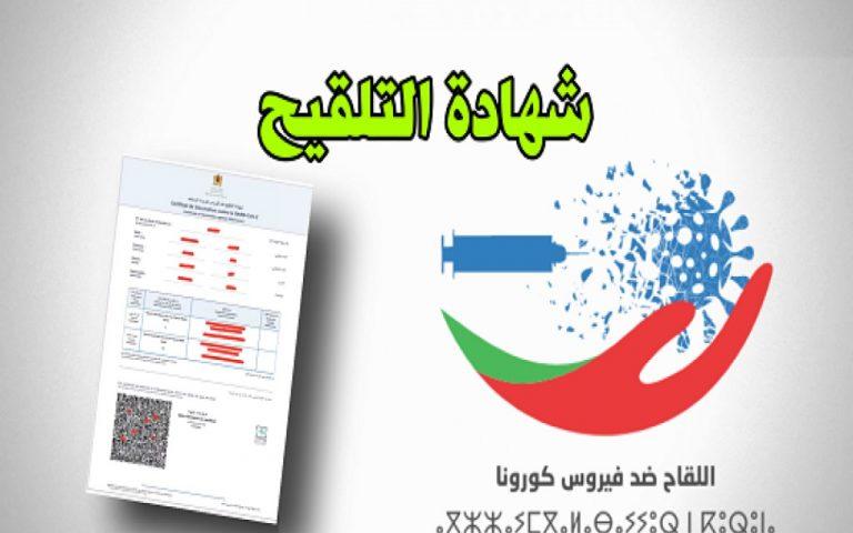 المغرب جواز التلقيح أصبح ضروريًا للتنقل بين المدن و ولوج الفضاءات العمومية